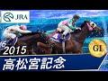 高松宮記念(G1) 2015 レース結果・動画