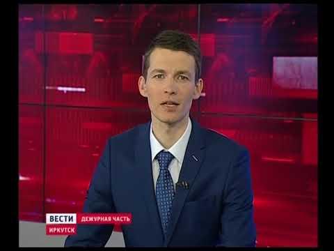 Выпуск «Вести-Иркутск. Дежурная часть» 24.03.2017 (12:10)