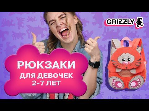 Детские рюкзаки GRIZZLY для девочек дошкольников (от 2 до 7 лет) видео