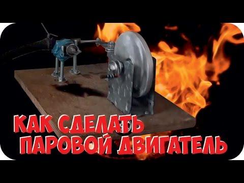 Как сделать паровой двигатель (паровую машину) Sтеам масhinе - DomaVideo.Ru