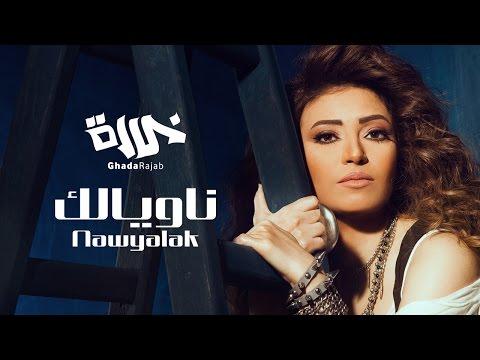 """غادة رجب تتوعد حبيبها في أغنيتها الجديدة """"ناويالك"""""""