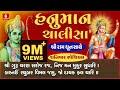 Praful Dave  Sarangpur Hanuman  Kashta Bhanjan Hanuman Bhajan