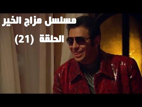 مسلسل مزاج الخيرالحلقة الحاديه والعشرون