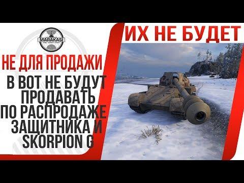 В ВОТ НЕ БУДУТ ПРОДАВАТЬ ПО НОВОГОДНЕЙ РАСПРОДАЖЕ Объект 252У Защитник И Rheinmetall Skorpion G WOT