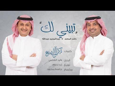 """راشد الماجد وعبد المجيد عبد الله يجتمعان في """"تبيني لك"""""""