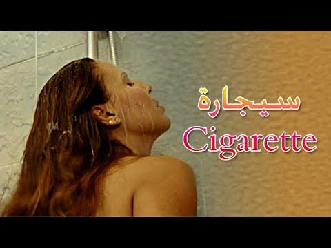 فيلم سيجارة