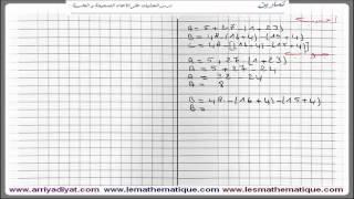 أولى إعدادي - العمليات على الأعداد الصحيحة و العشرية : تمرين 3