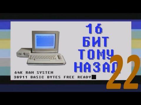 16 бит тому назад - История звука на ПК