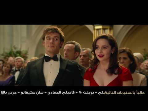 Me Before You Official Trailer 2016