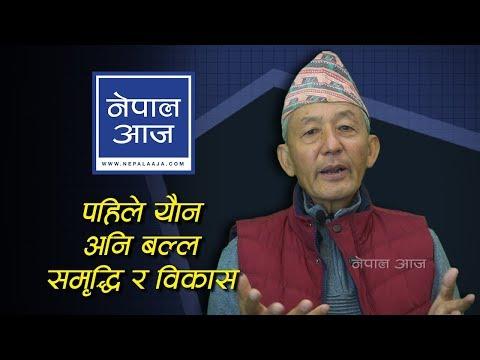 (नेताहरुलाई नै सिकाउनुपर्छ यौन | Madan Rai | Nepal Aaja - Duration: 44 minutes.)