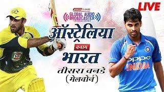 Australia Vs India 3rd ODI Cricket Match Hindi Commentary from Stadium | SportsFlashes