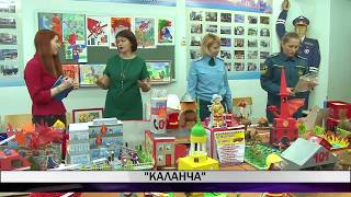 "Конкурс детского творчества ""Каланча"""