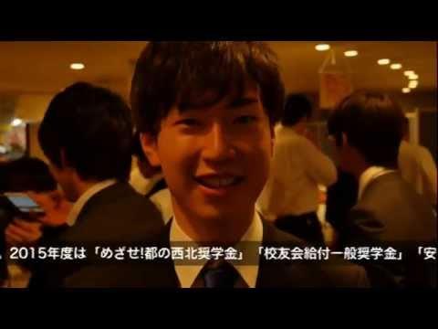 2015年度早稲田大学校友会奨学生証授与式