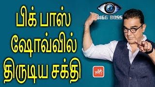 """Bigg Boss Tamil is a reality show based on the Hindi show Bigg Boss which too was based on the original Dutch Big Brother format developed by John de Mol. A number of contestants (known as """"housemates"""") live in a purpose-built house and are isolated from the rest of the world. Each week, housemates nominate two of their fellow housemates for eviction, and the housemates who receives the most nominations would face a public vote. Eventually, one housemate would leave after being """"evicted"""" from the House. In the final week, there were three housemates remaining, and the public voted for who they wanted to win. Unlike other versions of Big Brother, the Tamil version uses celebrities as housemates, not members of the general public.Subscribe Our YouTube Channel https://goo.gl/g7QunDGoogle+ https://goo.gl/O8NYmDTwitter https://twitter.com/YOYOTV_TamilFacebook https://www.facebook.com/YOYOTVTamil/"""