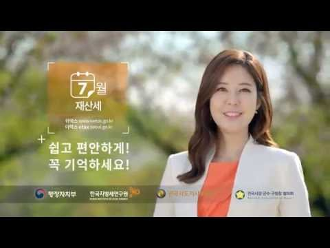 강동구, 재산세 납부 홍보 (KBS 1TV)