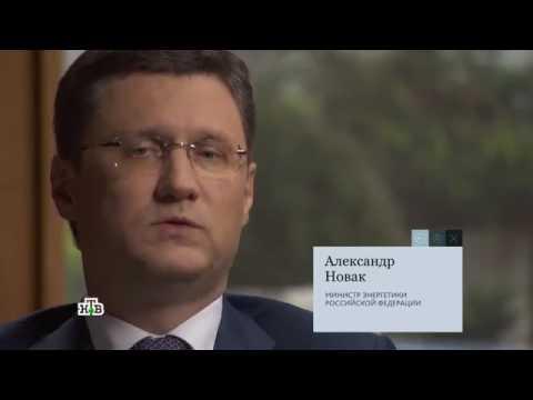 Интервью Министра энергетики Александра Новака