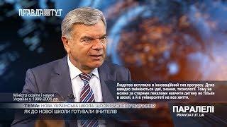 «Паралелі» Василь Кремень: Як до нової школи готували вчителів?