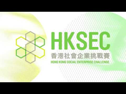 HKSEC 2017-18 Semi-Final Highlights