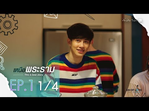 [Official] | This Is Love Story เหนือพระราม | EP.1 [1/4] | En Of Love รักวุ่นๆของหนุ่มวิศวะ