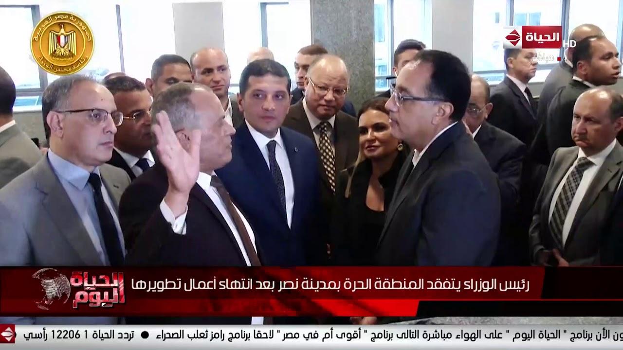 الحياة اليوم - رئيس الوزراء يتفقد المنطقة الحرة بمدينة نصر بعد الانتهاء من أعمال تطويرها