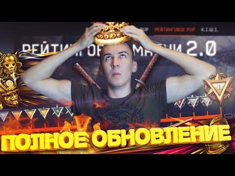 РМ 2.0 в WАRFАСЕ - УДАЛЯЮ ИГРУ или ЗОВУ ДРУЗЕЙ - DomaVideo.Ru