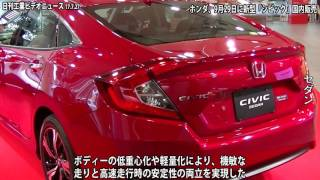 ホンダ、新型「シビック」 9月29日に国内販売(動画あり)