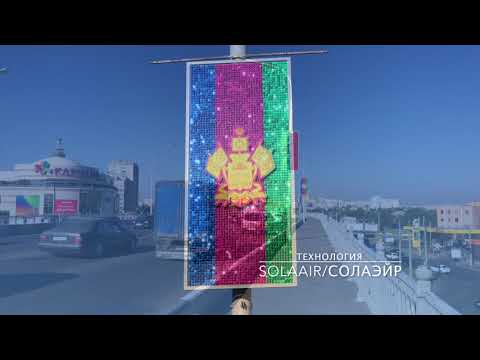 Реклама с пайетками, видео, SolaAir