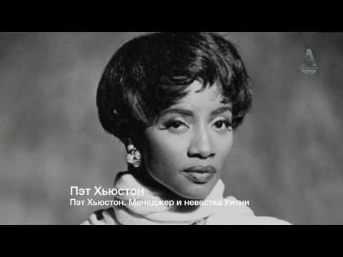 Вспоминая Уитни Хьюстон | The Houstons Remember Whitney (2012) онлайн видео