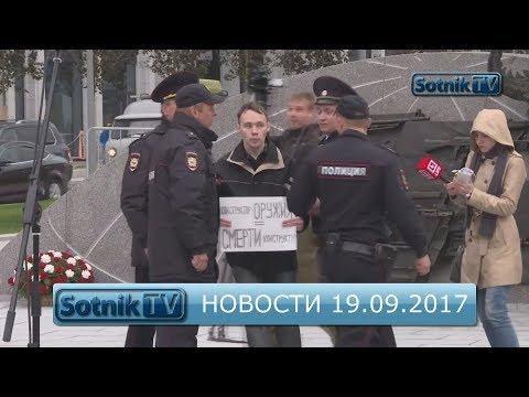 ИНФОРМАЦИОННЫЙ ВЫПУСК 19.09.2017