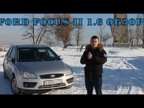Форд фокус 2 отзывы владельцев 2006 1.4 фотография