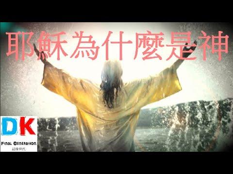 耶穌為什麼是神 \ Final generation 最後世代 \ DK
