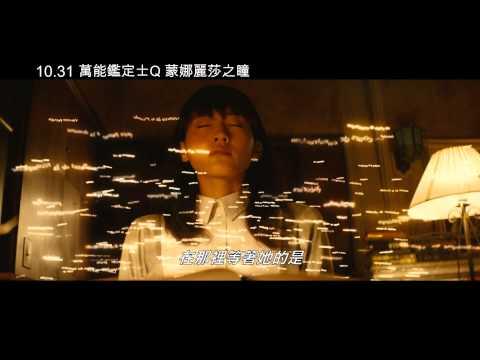 【萬能鑑定士Q:蒙娜麗莎之瞳】中文預告