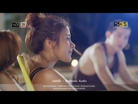บอกรัก - Bedroom Audio [feat Hormones วัยว้าวุ่น Season 2] HD By S-S (видео)