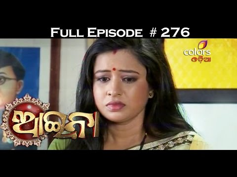 Video Aaina - 26th August 2016 - ଆଇନା - Full Episode download in MP3, 3GP, MP4, WEBM, AVI, FLV January 2017