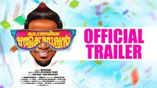 Kattappanayile Hrithik Roshan Movie Trailer