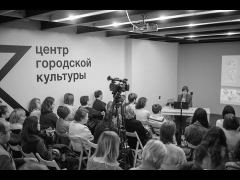 ЛСЗ. Мифология в архитектуре. Лекция