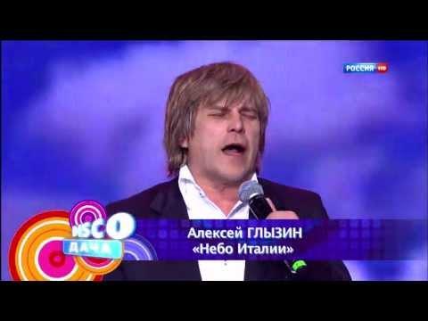 """Алексей Глызин - Небо Италии (""""Disco Дача"""")"""