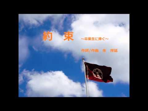 済美南小学校「約束」 2部合唱