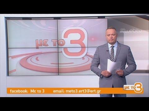 Τίτλοι Ειδήσεων ΕΡΤ3 1900   28/11/2018   ΕΡΤ