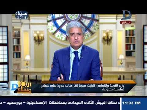 العرب اليوم - شاهد| وزير التربية والتعليم يطمئن طلاب الثانوية العامة بشأن الامتحانات