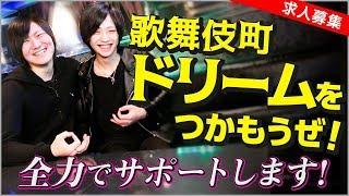 系列店は一切なし!! 新規店なので今がチャンス!! 歌舞伎町Circus求人動画
