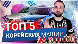 Авто за 300 000 рублей, ТОП 5 Корейских машин за триста тысяч рублей!