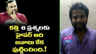 Video Hyper Aadi Superb Answer to Kathi Mahesh Questions on Poonam Kaur | Pawan Kalyan | YOYO Cine Talkies MP3, 3GP, MP4, WEBM, AVI, FLV April 2018