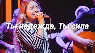 Ты надежда, Ты сила - #30 - HG - Lyrics video (live)