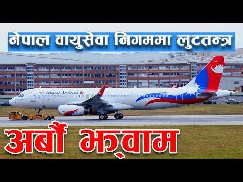 (नेपाल वायुसेवा निगममा लुटतन्त्र, यसरी पारियो अर्बौ झ्वाम   #Khoj_Khabar - Duration: 17 minutes.)