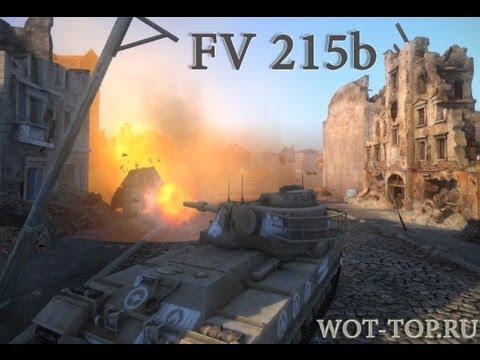 FV 215b танкование бортом - Руинберг World of Tanks