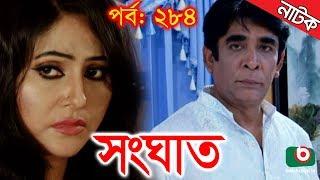To Watch More Boishakhi TV Program, SUBSCRIBE Our Channel Now ► https://www.youtube.com/BoishakhiTvBDBangla Natok  Shonghat  EP - 284.Cast: Ahmed Sharif, Shahed, Humayra Himu, Moutushi, Bonna Mirza.- - - - - - - - - - - - - - - - - - - - - - - - - - - - - - - Also Check Another Episode:✓Natok Shonghat EP - 225 ►https://youtu.be/sReq346gOzQ✓Natok Shonghat EP - 226 ►https://youtu.be/pA4Y3MAHosY✓Natok Shonghat EP - 227 ►https://youtu.be/-Qm8RSfa85o✓Natok Shonghat EP - 228 ►https://youtu.be/vlit5GCeehU✓Natok Shonghat EP - 229 ►https://youtu.be/zYk42qR3NN8✓Natok Shonghat EP - 230 ►https://youtu.be/LeMAdmX8_Kk✓Natok Songhat EP - 231 ►https://youtu.be/h3VKi9rmHMM✓Natok Songhat EP - 232 ►https://youtu.be/XsKhP2n4wLE✓Natok Songhat EP - 233 ►https://youtu.be/XFk_RrBH7nk✓Natok Shonghat EP - 234 ►https://youtu.be/QQG7AbcE4H8✓Natok Shonghat EP - 235 ►https://youtu.be/R1yjyKGKCA4✓Natok Shonghat EP - 236 ►https://youtu.be/7O4_aZeMgRo✓Natok Shonghat EP - 237 ►https://youtu.be/PDIkCkg-Fw8✓Natok Shonghat EP - 238 ►https://youtu.be/QdIDDVDHHt0✓Natok Shonghat EP - 239 ►https://youtu.be/uRDaiUewHRc✓Natok Shonghat EP - 240 ►https://youtu.be/xVNv9kVJKp8✓Natok Shonghat EP - 241 ►https://youtu.be/iPiWSgL5MoE✓Natok Shonghat EP - 242 ►https://youtu.be/kpEFbZW_tts✓Natok Shonghat EP - 243 ►https://youtu.be/AWoCFnrGXF0✓Natok Shonghat EP - 244 ►https://youtu.be/dqmWNPhzdHk✓Natok Shonghat EP - 245 ►https://youtu.be/O83P2J0IkdM✓Natok Shonghat EP - 246 ►https://youtu.be/6EoZRTK-hng✓Natok Shonghat EP - 247 ►https://youtu.be/VXClQFZotO0✓Natok Shonghat EP - 248 ►https://youtu.be/epl4keR8qEo✓Natok Shonghat EP - 249 ►https://youtu.be/Sqv31sBuL7c✓Natok Shonghat EP - 250 ►https://youtu.be/9XMuypEa01Y✓Natok Shonghat EP - 251 ►https://youtu.be/ACMIRk6bJLE✓Natok Shonghat EP - 252 ►https://youtu.be/5xaPRWCCLts✓Natok Shonghat EP - 253 ►https://youtu.be/Opd5eyow6zY✓Natok Shonghat EP - 254 ►https://youtu.be/I-bHEhERMh8✓Natok Shonghat EP - 255 ►https://youtu.be/z7OIMUTr6iw✓Natok Shonghat EP - 256 ►https://youtu.be