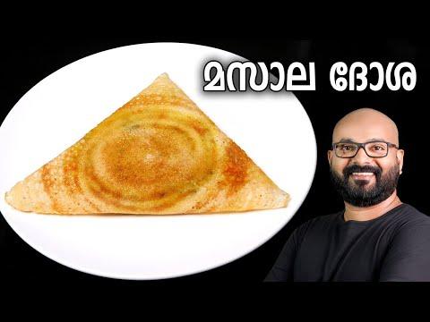 മസാല ദോശ | Masala Dosa Recipe | Kerala style easy Malayalam recipe