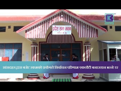 (Kantipur Samachar | सांसदको नजर विकासे योजनामा - Duration: 3 minutes, 12 seconds.)