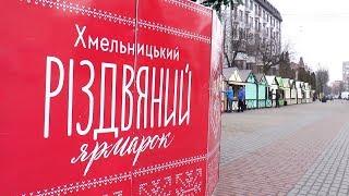 У Хмельницькому закрили Різдвяний ярмарок